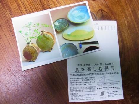 東京展示会 草來舎 ギャラリー高輪