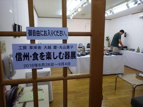 草來舎 和食器 展示会 画廊みゅーず 会津若松